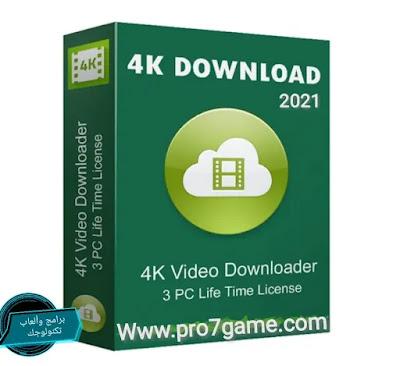 تحميل برنامج 4k video downloader لتحميل الفيديوهات من الفيس بوك واليوتيوب وكل المواقع المختلفة