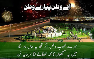 Independence Day Pakistan Quotes, Poetry, SMS and Whatsapp Status,poetry about Pakistan flag in Urdu,Shayari on independence day of Pakistan in Urdu,14 august day poetry,14 august quotes,14 august quotes in English,Pakistan day quotes,14 august speech in Urdu,Pakistan day wishes,independence day msg,14 august poetry,Pakistan independence day SMS,Pakistan zindabad quotes in Urdu,Pakistan day wishes,Pakistan independence day quotes in Urdu,happy 23rd march Pakistan day,resolution day quotes,23 march Pakistan day in Urdu,happy independence day Pakistan 2018,essay on Pakistan day celebration 23 march,independence day Whatsapp status,independence day Whatsapp status video download,independence day status video,independence day status video download,being independent status for Whatsapp,independence day status in Hindi 2019,14 august speech in Urdu,poetry on independence day in Urdu,Pakistan love poetry in Urdu,Pakistan poetry patriotic,Azadi poetry by Allama Iqbal