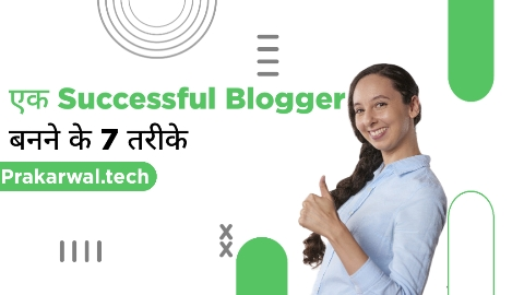 7 Ways to Be a Successful Blogger