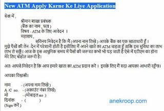 new atm apply karne ke liye application