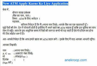 new atm apply karne ke liye application