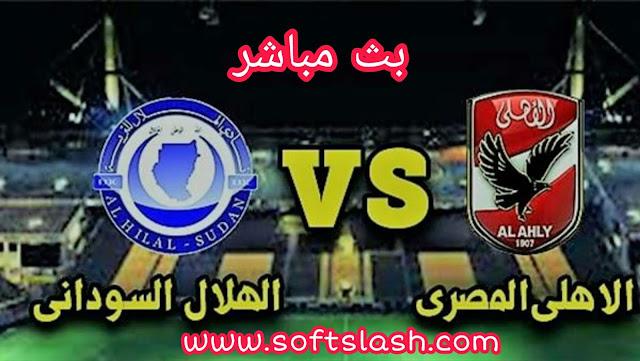 شاهد مباراة الهلال السودانى ضد الأهلى بأكثر من جودة بدون تقطيع