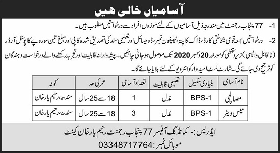 pakistan-army-77-punjab-regiment-jobs-2020-advertisement