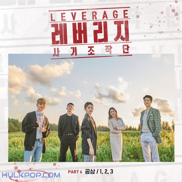 GONGSANG – LEVERAGE OST Part.6