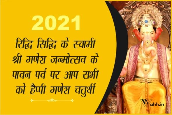 2021 Ganesha Jayanti Wishes  Images