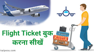 How to Book Flight Ticket using Paytm step by step in Hindi