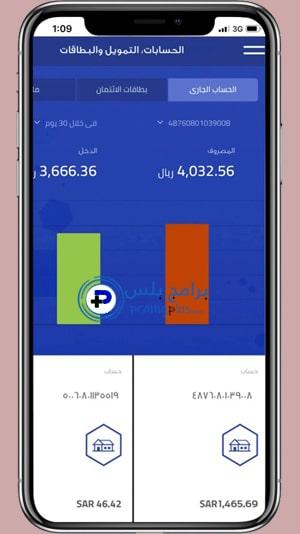 اعدادات تطبيق بنك الراجحي