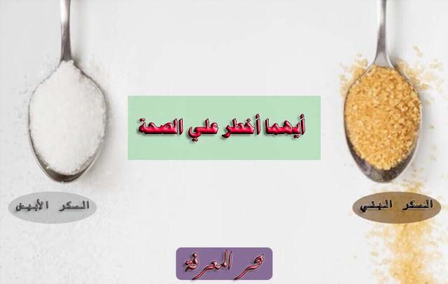 أيهما أخطر علي الصحة السكر الأبيض أو السكر البني