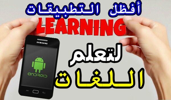أفضل-8-تطبيقات-لتعلم-اللغات-على-الأندرويد