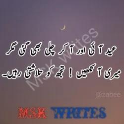 Eid Special Poetry