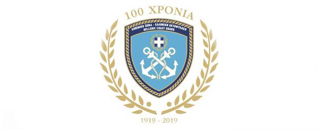 Εκδήλωση για τον εορτασμό των 100 χρόνων από την ίδρυση του Λιμενικού Σώματος στο Δήμο Ναυπλιέων