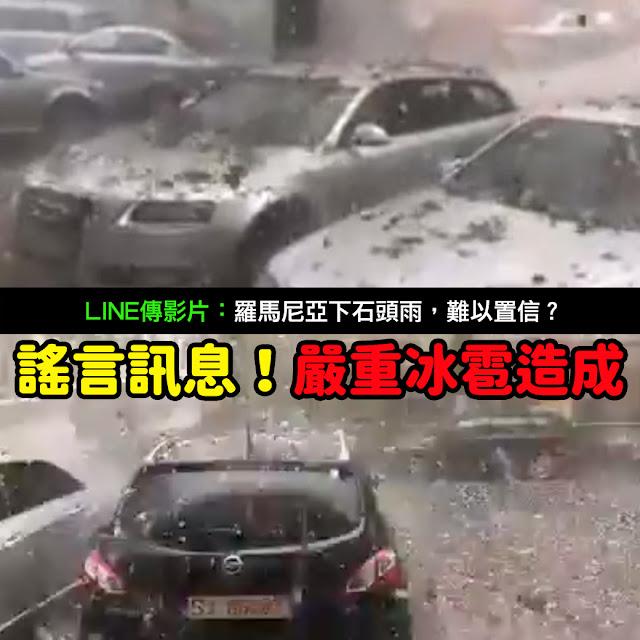 羅馬尼亞 石頭雨 冰雹 謠言 影片