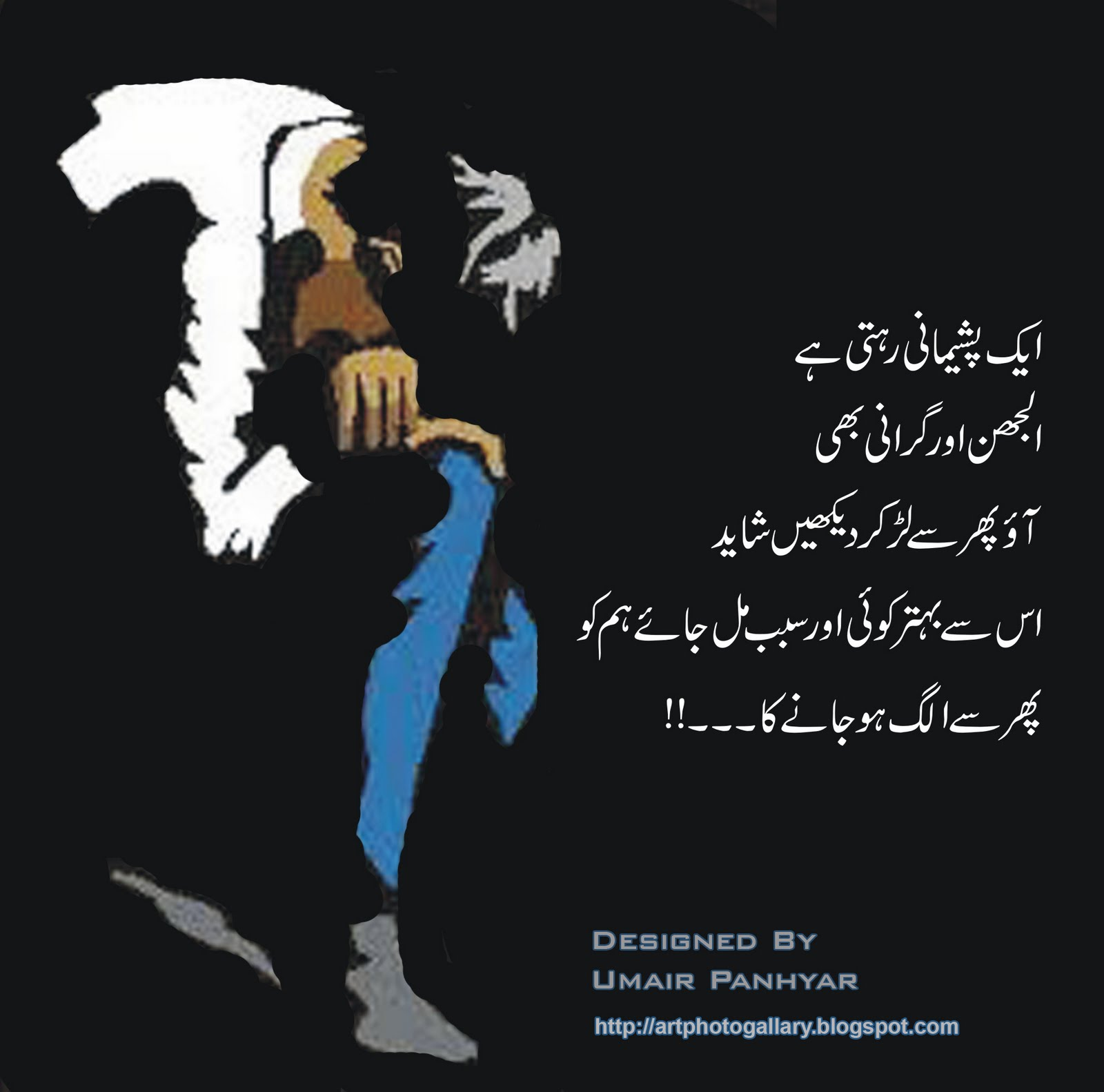 Man Alone Sad Quotes: Alone Sad Man With Urdu Nazam