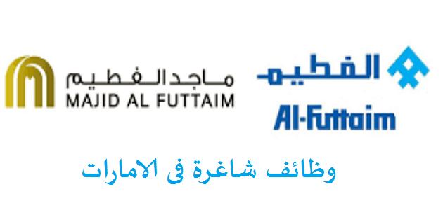 مجموعة ماجد الفطيم تعلن عن فرص عمل لجميع الجنسيات 2019