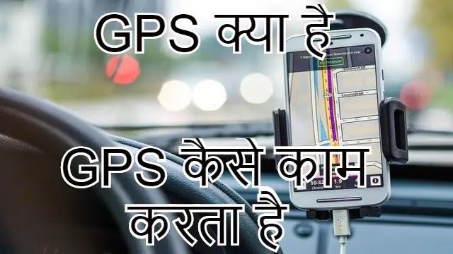 GPS kya hai ?  GPS system kaise kaam karta hai