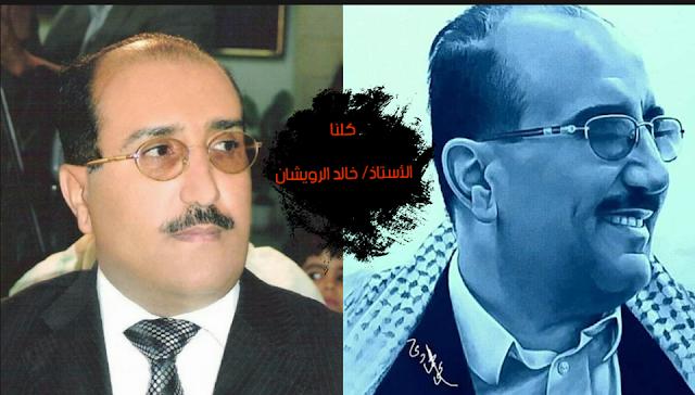 في اول تصريح له خالد الرويشان هذا الذي اكتشفته اثناء التحقيق معي من قبل جماعة الحوثي.. تفاصيل