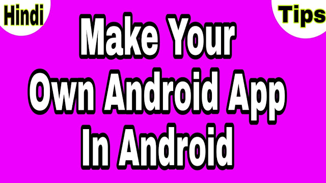 Make Your Own Android App in Android