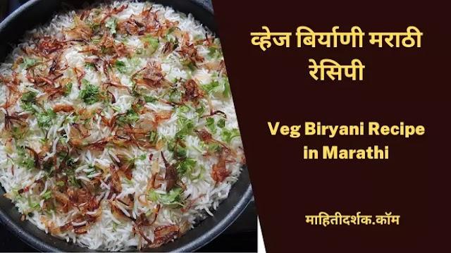 व्हेज बिर्याणी मराठी रेसिपी | Veg Biryani Recipe in Marathi