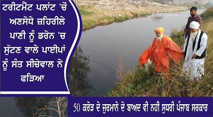 No improvement in the working of the Government even after the fine of 50 crores