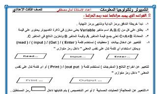 مذكرة حاسب آلي للصف الثالث الإعدادي الترم الأول 2020 شرح ومراجعة وتدريبات