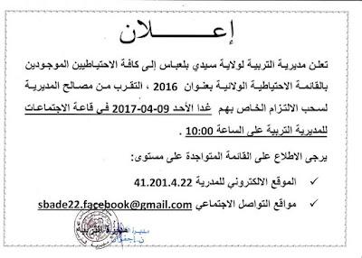 استدعاء احتياط الأساتذة مديرية التربية لولاية سيدي بلعباس