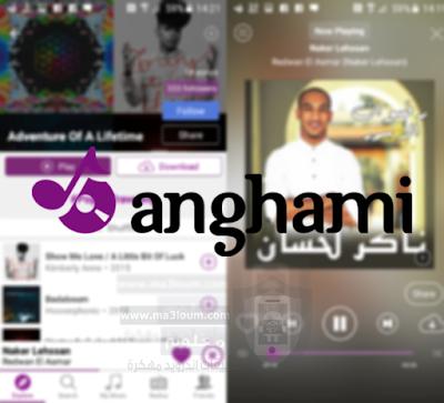 تحميل تطبيق Anghami Plus مهكر و استمع وحمّل اي مقطع موسيقي مجانا وبلا انترنت