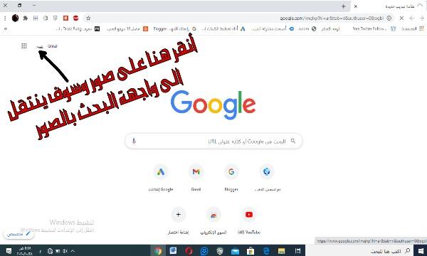 البحث بالصورة من جوجل كروم على الكمبيوتر