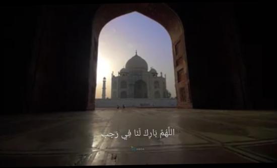 Marhabban Ya Syahrur Rajab, Bulan Penuh Cucuran Rahmat
