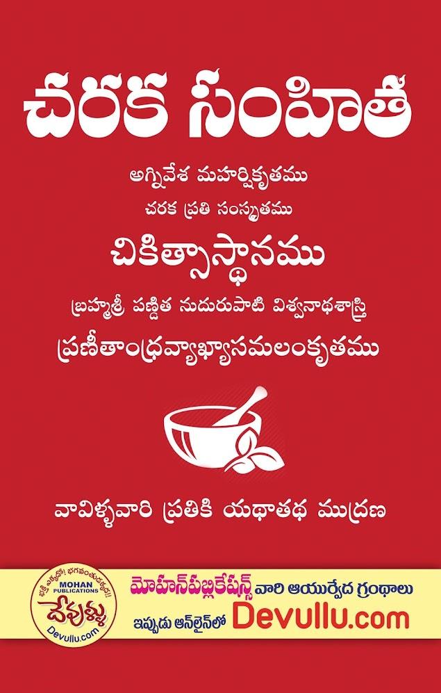Charaka Samhita in telugu  - Chikitsa Sthanam (Ayurveda Grantham) | చరక సంహిత - చికిత్సా స్థానం  (ఆయుర్వేద గ్రంథం) | Vavilla Ramaswamy Sastrulu old book