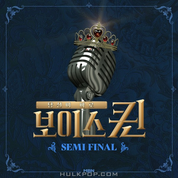 Various Artists – MBN 보이스퀸 ROUND Semi Final