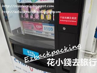 港珠澳大橋澳門澳門口岸-澳門上網卡自助販賣機
