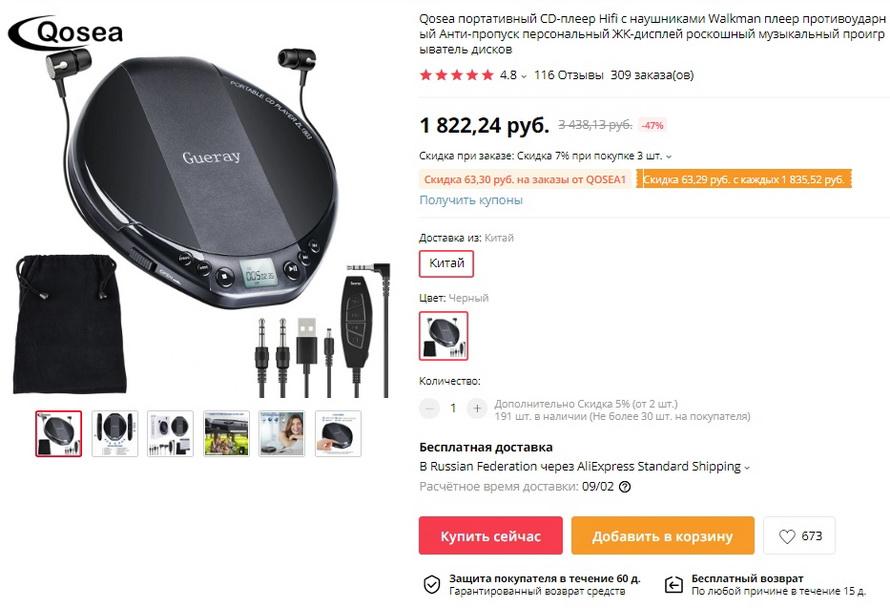 Qosea портативный CD-плеер Hifi с наушниками Walkman плеер противоударный Анти-пропуск персональный ЖК-дисплей роскошный музыкальный проигрыватель дисков