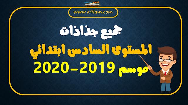 جميع جذاذات المستوى السادس ابتدائي موسم 2019-2020