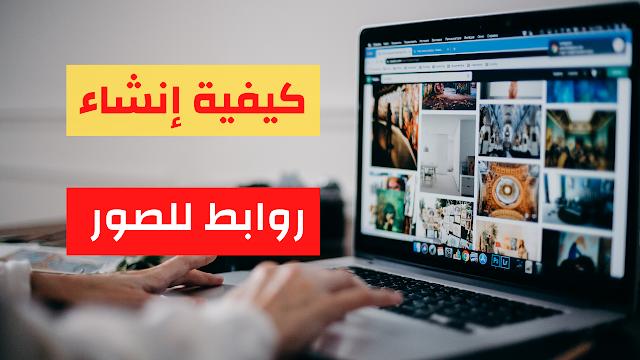 كيفية إنشاء روابط للصور مجانا