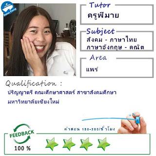 ครูพี่มาย (ID : 13889) สอนวิชาสังคมศึกษา ที่แพร่