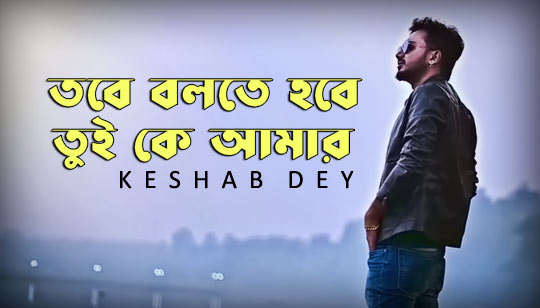 Tui Ke Amar Lyrics | Keshab Dey | তুই কে আমার | Bengali Love Song | Toke Din Dupure | Heart Touching Song