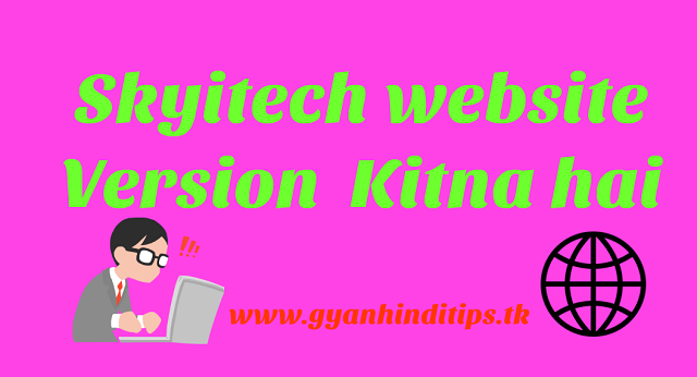 Skyitech Website Ka Version Kya Hota Hai