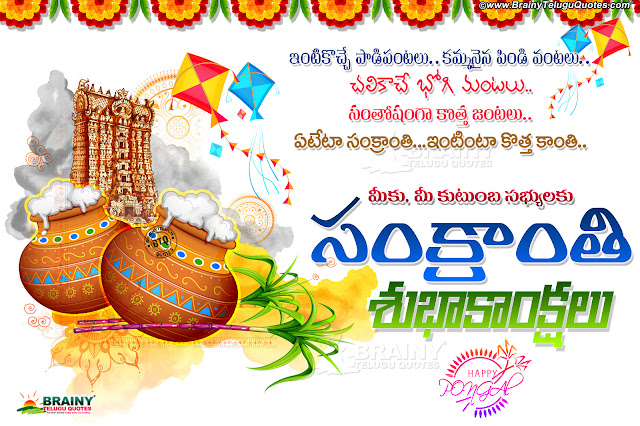 makara sankranthi greetings in telugu, happy makara sankranthi greetings in telugu, telugu makara sankranthi greetings whats app sharing quotes