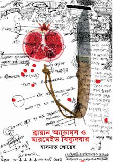 হাসনাত শোয়েবের কবিতাবই 'ব্রায়ান অ্যাডামস ও মারমেইড বিষ্যুদবার'
