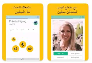 تحميل تطبيق ميمرايز Memrise مهكر لتعلم اللغة الانجليزية للأندرويد آخر إصدار