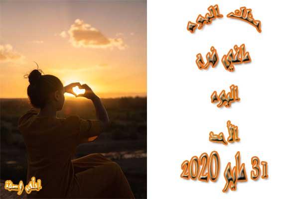 حظك اليوم ماغي فرح اليوم الأحد 31/5/2020 | أبراج وتوقعات اليوم الأحد 31-5-2020 ماغي فرح