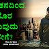 ಒಂಟಿತನದಿಂದ ಹೊರ ಬರುವುದು ಹೇಗೆ? How to Over come Loneliness in Kannada