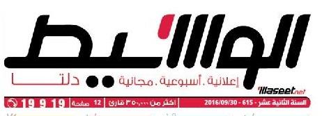 وظائف وسيط الدلتا عدد الجمعة 30 سبتمبر 2016