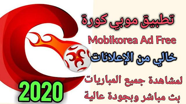 موبي كورة بدون إعلانات 2.0.7 Mobikora اخر اصدار جديد2020