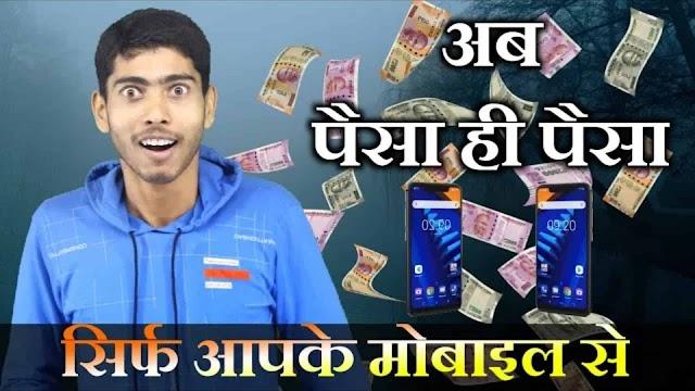 सुनहरा मौका मोबाइल से कमाए पैसे । earn money through your mobile Mall91 network )|| Vinay Kumar ||