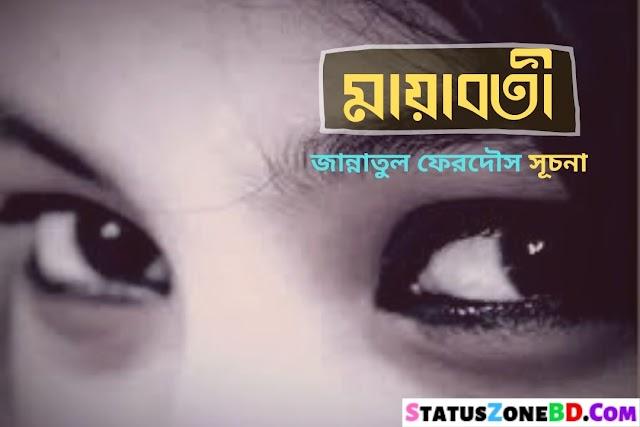 মায়াবতী (পর্বঃ১) রোমান্টিক ভালোবাসার গল্প - Romantic Love Story Bangla
