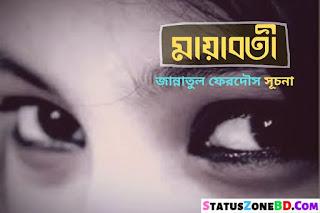 বাংলা গল্প মায়াবতী, রোমান্টিক ভালোবাসার গল্প, Romantic Love Story, Romantic valobashar golpo, ভালোবাসার গল্প, রোমান্টিক গল্প, valobashar golpo, premer golpo, bangla love story, true love story bangla