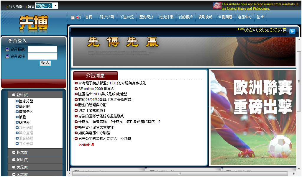 順鑫娛樂運動網: 運動網