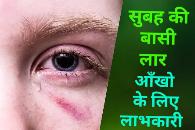 आंख आने के लक्षण, benefits of laar for eyes