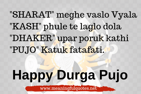 durga puja images with quotes
